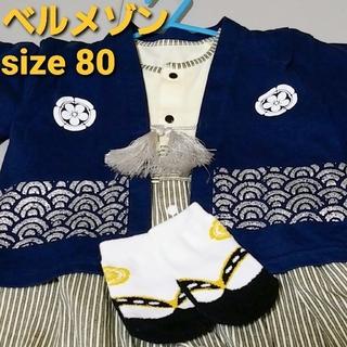 ベルメゾン(ベルメゾン)の[人気品]ベルメゾン 袴風ロンパース 80 靴下付 ネイビー(和服/着物)