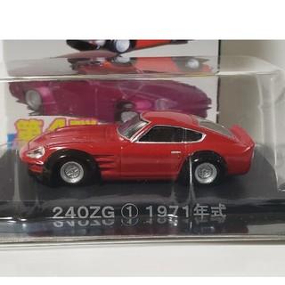 アオシマ(AOSHIMA)のグラチャンコレクション第4弾 240ZG 赤黒(ミニカー)