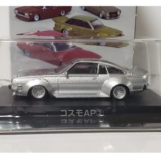 アオシマ(AOSHIMA)のグラチャンコレクション第8弾コスモAP1975年式(ミニカー)
