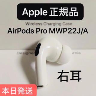 アップル(Apple)のApple AirPods pro 右耳(ヘッドフォン/イヤフォン)