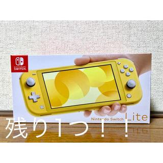 新品 任天堂スイッチライトイエロー Nintendo Switch light(家庭用ゲーム機本体)