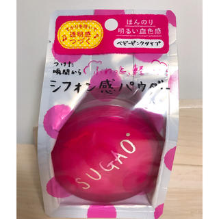 ロートセイヤク(ロート製薬)のマカロン様専用   SUGAO フェイスパウダー 〈ベビーピンク〉(フェイスパウダー)