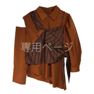 アウラアイラ(AULA AILA)のADさま専用 新品タグ付き AULA アウラ 再構築シャツ 0 ブラウン(シャツ/ブラウス(長袖/七分))