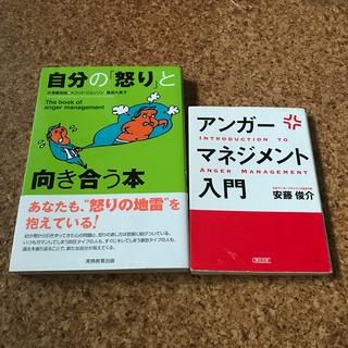 自分の「怒り」と向き合う本とアンガーマネジメント入門(ビジネス/経済)