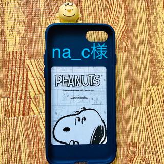 ピーナッツ(PEANUTS)のPEANUTS スヌーピー  iPhone7.8 カバー(iPhoneケース)
