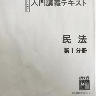 タックシュッパン(TAC出版)の伊藤塾 基礎マスター 民法 1分冊(資格/検定)