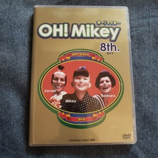 OH!Mikey 8th. DVD(TVドラマ)