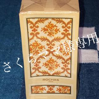 ロシャス(ROCHAS)のさくらママ様専用 マダム ロシャス オードパルファム 7.5ml 未開封(香水(女性用))