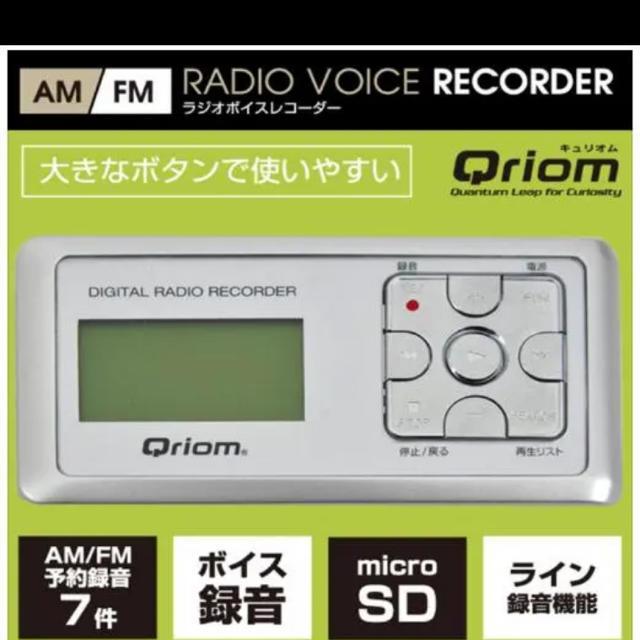 山善(ヤマゼン)の山善(YAMAZEN)   1.8インチ液晶  ラジオボイスレコーダー スマホ/家電/カメラのオーディオ機器(ラジオ)の商品写真