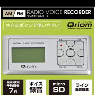 山善 - 山善(YAMAZEN)   1.8インチ液晶  ラジオボイスレコーダー