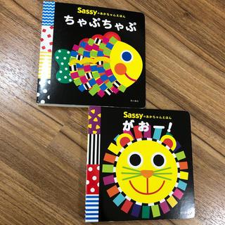 サッシー(Sassy)のがおー!ちゃぷちゃぷ 人気絵本2冊セット Sassyのあかちゃんえほん(絵本/児童書)