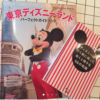 ディズニー(Disney)のディズニー 便利本(その他)