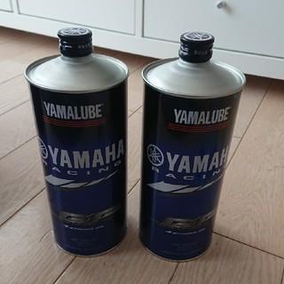 ヤマハ(ヤマハ)のヤマハ最高峰オイルヤマルーブ100%化学合成油1L2本セット(メンテナンス用品)