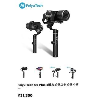 Feiyu tech G6plus ジンバル フェイユーテック(その他)
