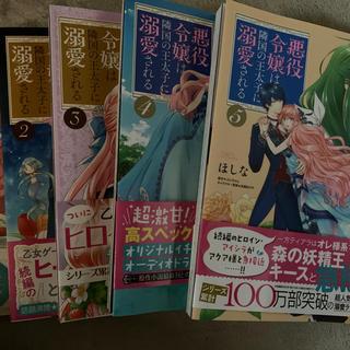 カドカワショテン(角川書店)の悪役令嬢は隣国の王太子に溺愛される(女性漫画)