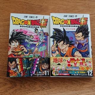 yumitoさま専用 DRAGON BALL超 11 12(少年漫画)