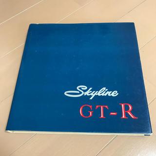 ニッサン(日産)のスカイライン GT-R カタログ(カタログ/マニュアル)