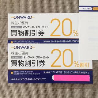 ニジュウサンク(23区)のオンワード  株主優待 2枚(ショッピング)