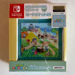 ニンテンドースイッチ(Nintendo Switch)の任天堂Switch カードケース どうぶつの森(その他)