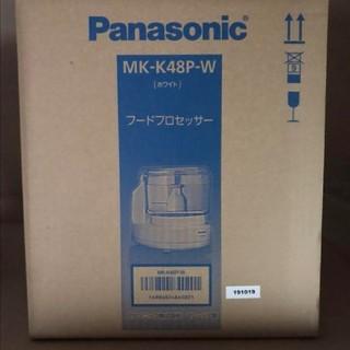 パナソニック(Panasonic)の新品未使用! パナソニック フードプロセッサー MK-K48P(フードプロセッサー)