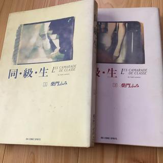 ショウガクカン(小学館)の同級生  柴門ふみ コミック(全巻セット)