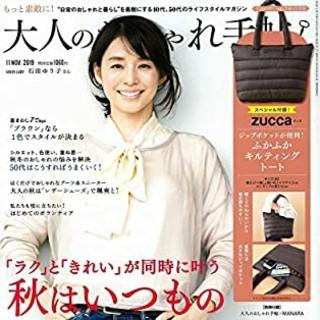 ズッカ(ZUCCa)の大人のおしゃれ手帖 2019年11月号付録(ファッション)