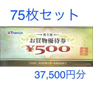ヤマダ電器 株主優待券 37,500円分 75枚(ショッピング)