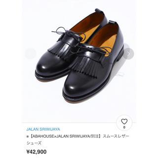 パラブーツ(Paraboot)の【激安】ジャランスリワヤ(jalan sriwijaya)革靴ローファー(その他)