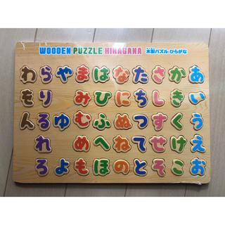 パズル ひらがな 知育玩具(知育玩具)