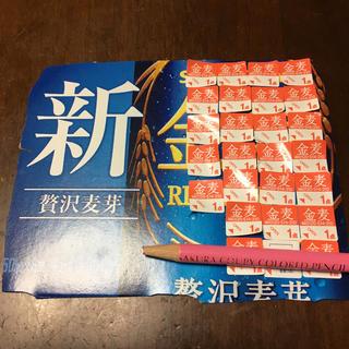 タチキチ(たち吉)の金麦シール26枚(ビール)
