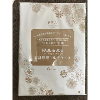 ポールアンドジョー(PAUL & JOE)のゼクシィ付録 マルチケース(日用品/生活雑貨)