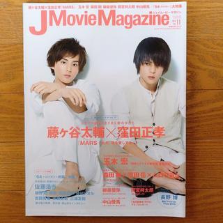 キスマイフットツー(Kis-My-Ft2)のJMovieMagazine vol.11 藤ヶ谷太輔 窪田正孝(アート/エンタメ)