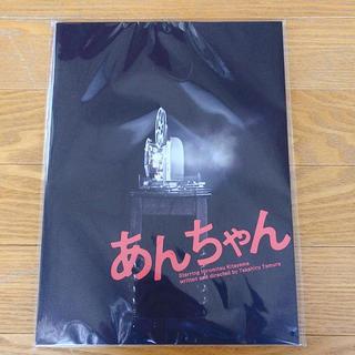 キスマイフットツー(Kis-My-Ft2)の主演北山宏光 舞台あんちゃん パンフレット (アイドルグッズ)