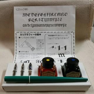 ニッコー(NIKKO)のNIKKOカリグラフィーペン・インク2色 セット (フェリシモ)(ペン/マーカー)