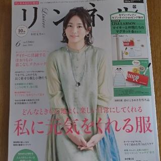 リンネル 6月号(ファッション)
