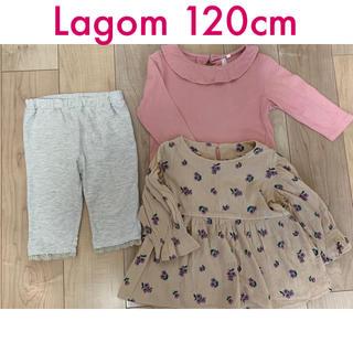 ラーゴム(LAGOM)の3点セット【 LAGOM 120cm 】七分袖&五分丈スパッツ(ブラウス)