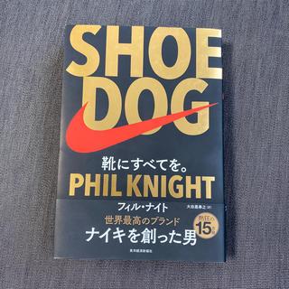 ナイキ(NIKE)の本、NIKEを作った男(趣味/スポーツ/実用)