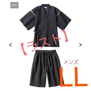 ラスト メンズ LL 新品未使用 麻混しじら織甚平 黒系(浴衣)