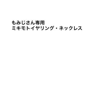 ミキモト(MIKIMOTO)のもみじさん専用ミキモトイヤリングandネックレス(イヤリング)