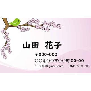 桜の名刺(型紙/パターン)