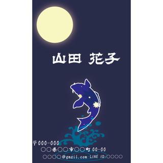 月と鯉の名刺(型紙/パターン)