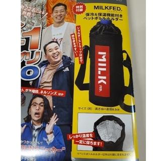 ミルクフェド(MILKFED.)の保冷&保湿機能付きペットボトルホルダー(その他)