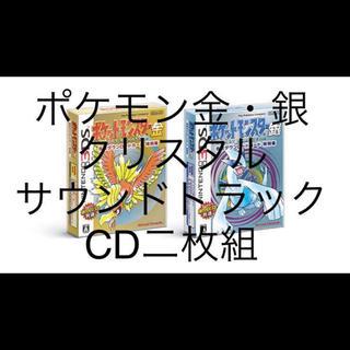 ポケモン(ポケモン)のポケットモンスター 金・銀・クリスタル オリジナルサウンドトラック(ゲーム音楽)