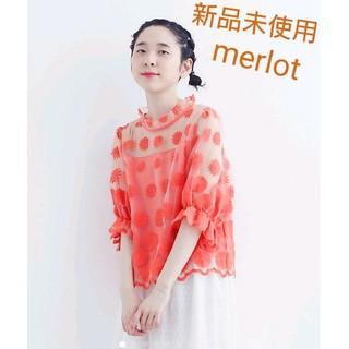 メルロー(merlot)の【新品未使用】merlot plus フラワー刺繍オーガンジーブラウス(橙)(シャツ/ブラウス(長袖/七分))
