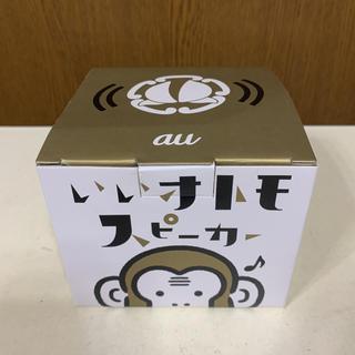エーユー(au)のBluetooth いいオトモスピーカー au   新品未使用(スピーカー)