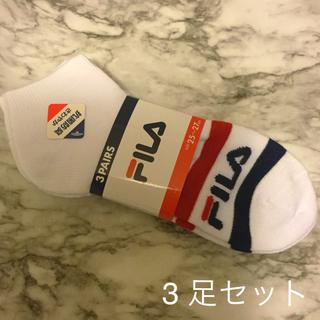 フィラ(FILA)のフィラ ソックス メンズ サイズ 25〜27㎝  3 足セット(ソックス)