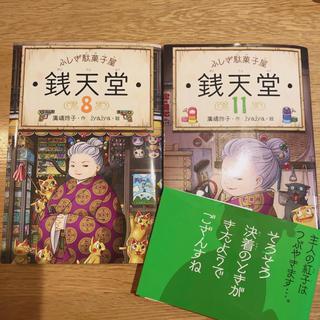 ふしぎ駄菓子屋 銭天堂 8 と11(絵本/児童書)