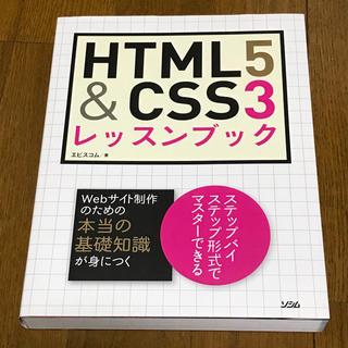 エイチティーエムエル(html)のHTML5&CSS3レッスンブック(コンピュータ/IT)