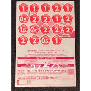 ヤマザキセイパン(山崎製パン)のヤマザキ春のパンまつり2020シール 27点分(ノベルティグッズ)
