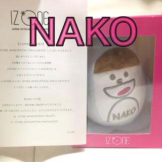 エイチケーティーフォーティーエイト(HKT48)のIZ*ONE マスコット NAKO(矢吹奈子)(K-POP/アジア)